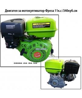 Двигател Мотофреза 11 к.с / 340сс