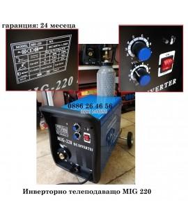 Инверторно Телеподаващо MIG 220
