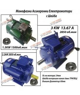 Асинхронни електромотори 1.5/2.2/3.0 kW