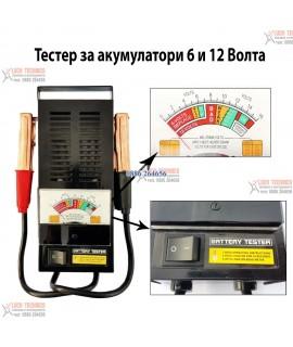 Товарна Вилка - Тестер за акумулатори 6 / 12 волта