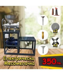Румънска Месомелачка  с ел.мотор 3 вид