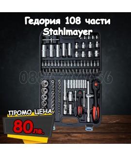 stahlmayer гедория 108