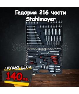 stahlmayer гедоре 216