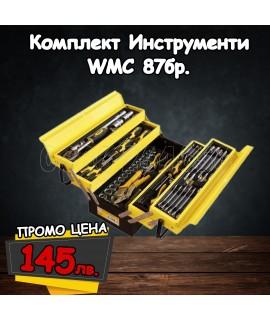 Комплект инструменти WMC 87бр. в метален куфар