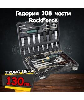 Гидори RockForce 108